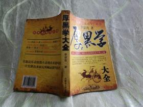 厚黑学大全(中国经典之成功学巨著,李宗吾 著)