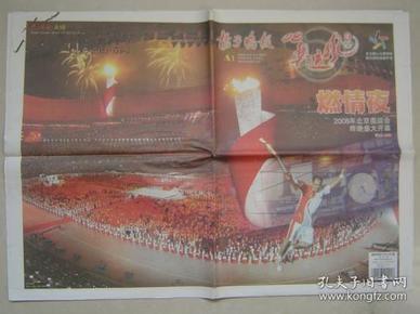 扬子晚报2008奥运会特刊18期全