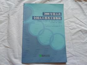 2000年第五次全国人口普查主要数据