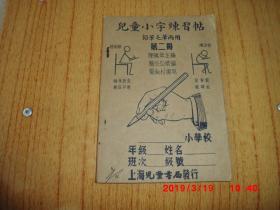 民国版:儿童小字练习帖(铅笔毛笔两用)第二册