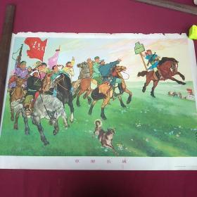 宣传画:草原长城1972年