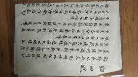 """杨秋玲(1937—2009,京剧艺术大师 、《杨门女将》穆桂英扮演者、""""国家级非物质文化遗产传承人"""")毛笔诗抄《归田赋》"""