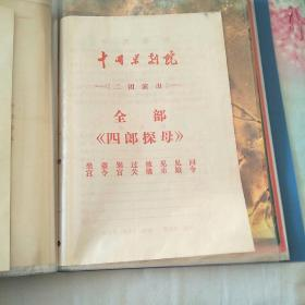 节目单中国京剧院演出全部《四郎探母》