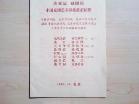 京剧节目单  庆亚运迎国庆中国京剧艺术团赴港前演出