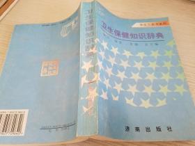 卫生保健知识辞典【实物拍图】