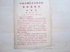 京剧节目单  中国京剧艺术家演出团赴港前演出----白蛇传(杜近芳于万增)