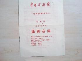 京剧节目单  潇湘夜雨(杨秋玲)