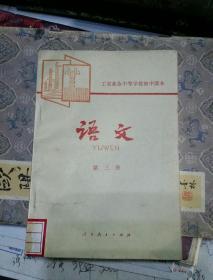 工农业余中等学校课本语文第三册