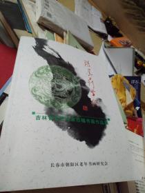 翰墨薪传:吉林省老艺术家百幅书画作品集
