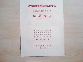 京剧节目单  京剧晚会----祝贺全国煤炭工业工作会议