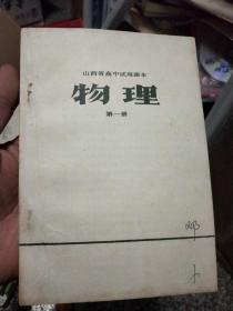 山西省高中试用课本 物理  第一册  无任何字迹图划