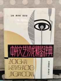 中外文艺沙龙精鉴辞典