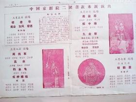 京剧节目单  中国京剧院二团首次来新演出(新乡市小报)