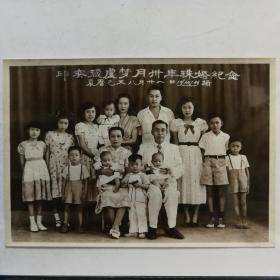 民国邱奕箴卢梦珠婚纪念照片,拍摄质量好,品佳