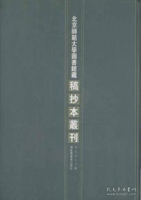 北京师范大学图书舘藏稿抄本丛刊