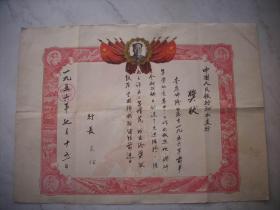 1956年-中国人民银行沁水支行【二等模范】奖状!毛像红旗!大张54/39厘米