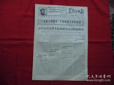 黑龙江日报===原版老报纸===1968年4月26日===6版全。