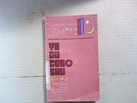 六十年京剧见闻