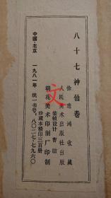吴道子 八十七神仙卷 轴装手卷 徐悲鸿收藏 齐白石题 人民美术出版社 珂罗版精印 1981年 30x335cm