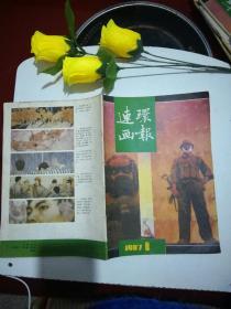 《连环画报》1987年第8期 (1987.8)