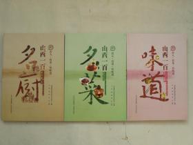 晋人.晋菜.晋味道(名厨、名菜,名吃、一套三册全)