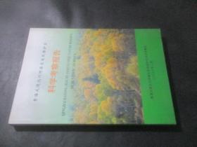 青海大通北川河源区自然保护区科学考察报告