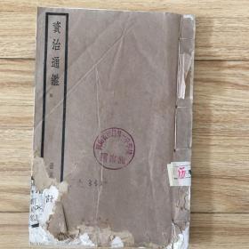 民国中华书局白纸精印四部备要《资治通鉴》册25