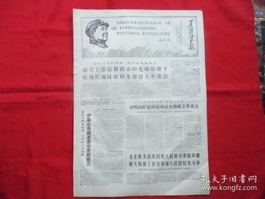 黑龙江日报===原版老报纸===1968年4月25日===6版全。