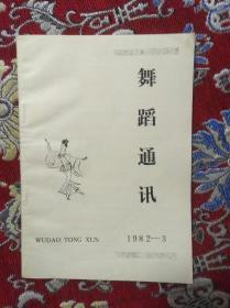 舞蹈通讯1982年第【3】