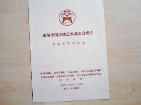 京剧节目单  京剧折子戏晚会----庆祝中国京剧艺术会成立基金
