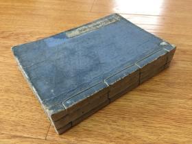 安政二年(1855年)和刻《梅花心易掌中指南》五卷三册全,易学卜卦古本内有图版