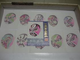 中国蔚县剪纸:套色京剧脸谱10枚一套(当时出口工艺)。