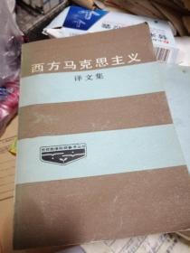西方马克思主义译文集(党校教学科研参考丛书)