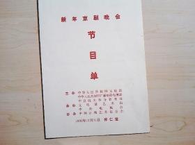 京剧节目单  新年京剧晚会(怀仁堂)