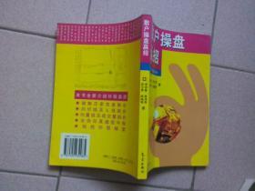 散户操盘赢招——股市实战丛书