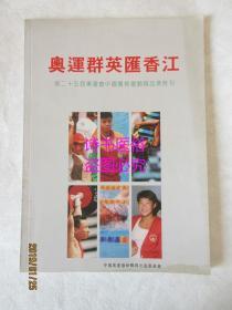 奥运群英汇香江:第二十五届奥运会中国获奖运动员访港特刊