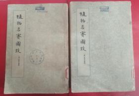 植物名实图考(全二册)/1963年一版一印