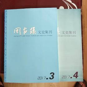 闽台缘文史集刊 2017年第3期,第4期