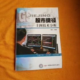 股市捷径:主图技术分析