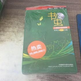 书虫·牛津英汉双语读物:1级上、2级上下、3级上下、4级上