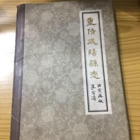 重修咸阳县志