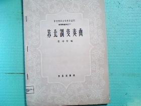 苏北调变奏曲(单簧管教材之一)