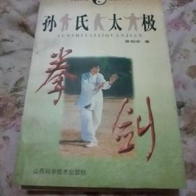 孙氏太极拳剑