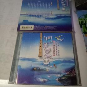 洞箫 意境美 2CD光盘【江西文化音频出版社】