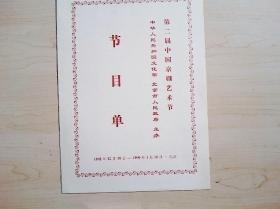 京剧节目单  第二届中国京剧艺术节(邓宛霞京昆剧团)