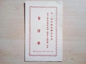 京剧节目单  第二届中国京剧艺术节----四郎探母