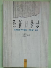 """维新旧梦录:戊戌前百年中国的""""自改革""""运动"""