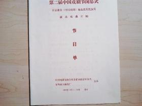 京剧节目单  第二届中国戏剧节闭幕式