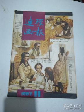 《连环画报》1987年第11期 (1987.11)