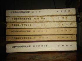 中国佛教思想资料选编 第一卷,第二卷1-4合售 第三卷 第一册  共六册合售